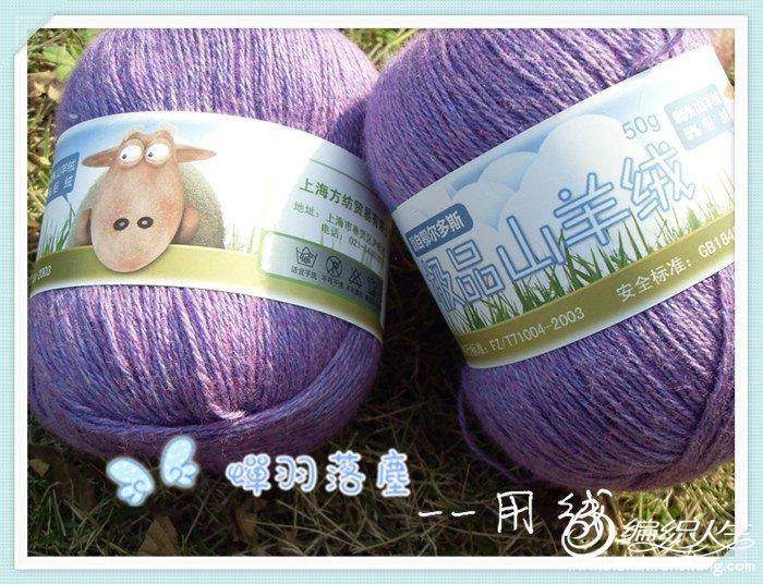花紫用线.jpg