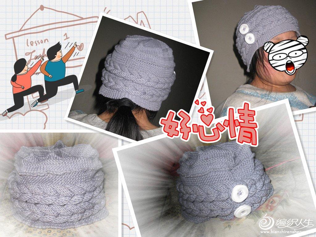送给妈妈的帽子