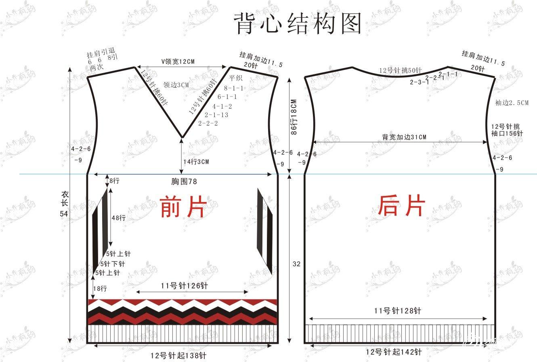 背心结构图.jpg