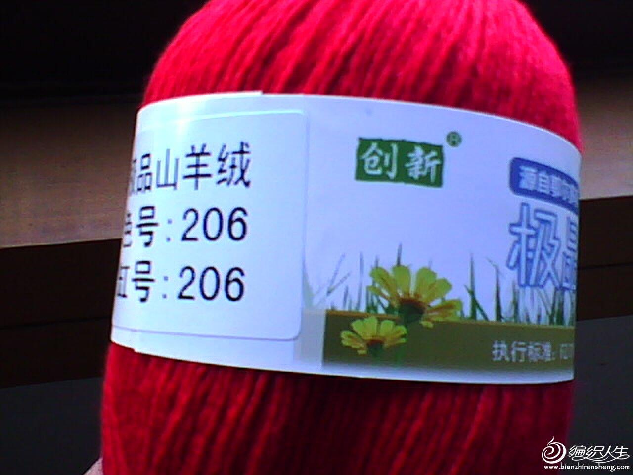 创新羊绒线.jpg