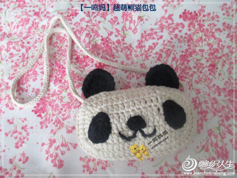 超萌熊猫包包.jpg