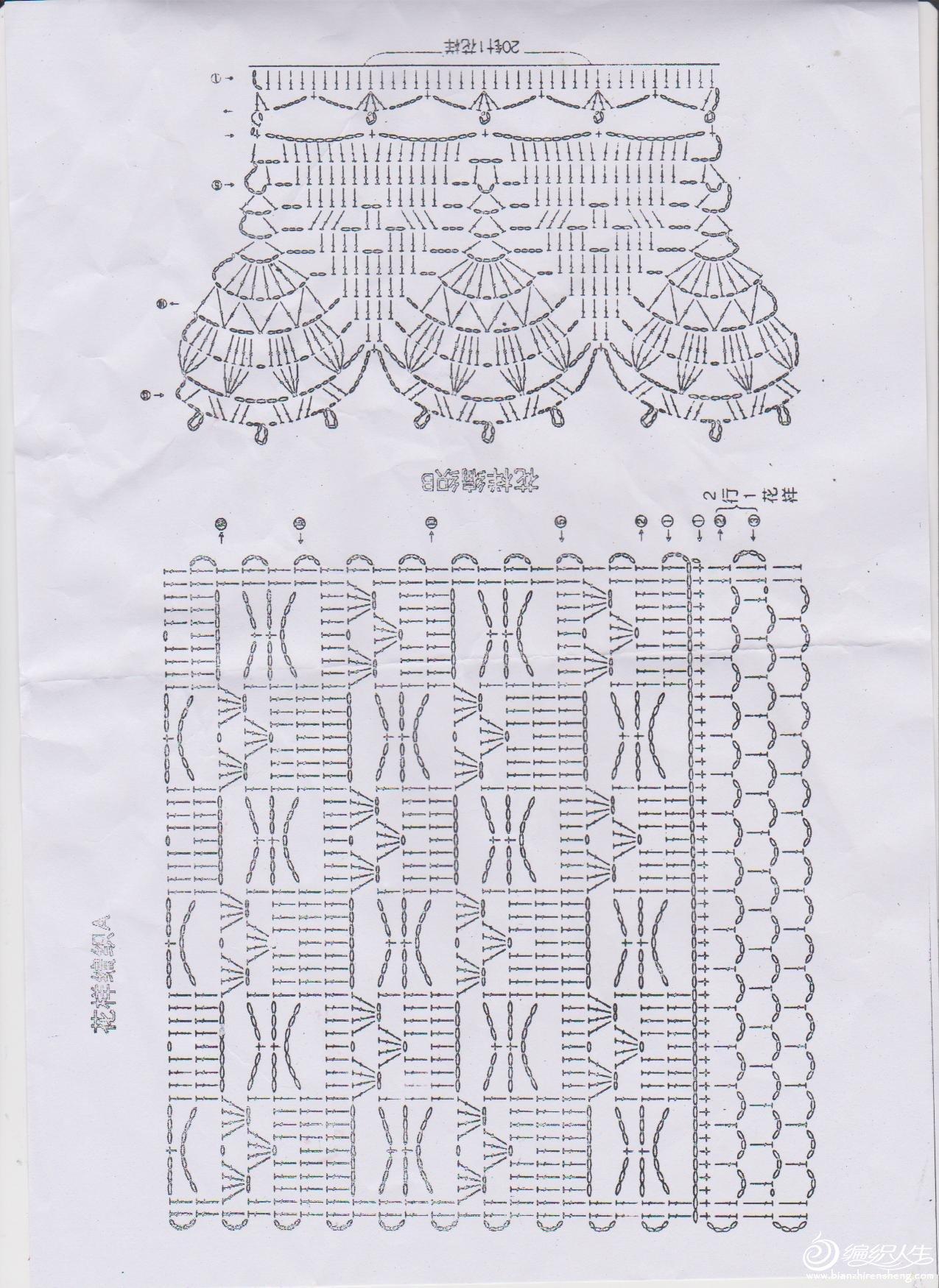 围巾花样1.jpg