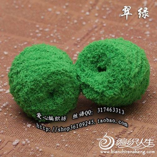 翠绿.jpg