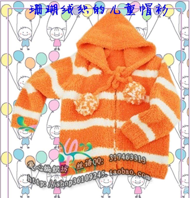 珊瑚绒橘黄色织的儿童帽衫.jpg