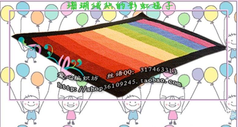 珊瑚绒织的彩虹毯子.jpg