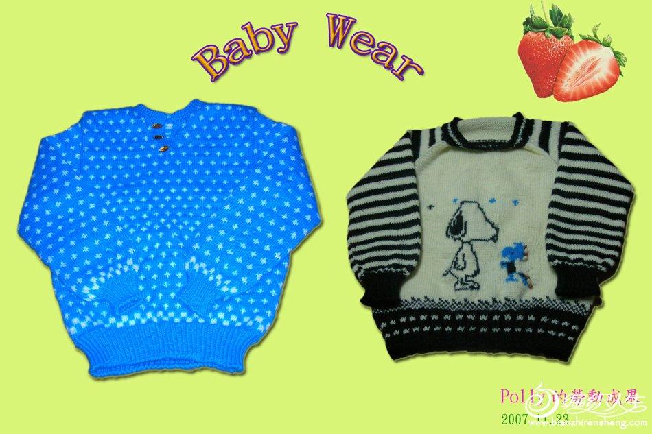 2007 Baby Wear.jpg