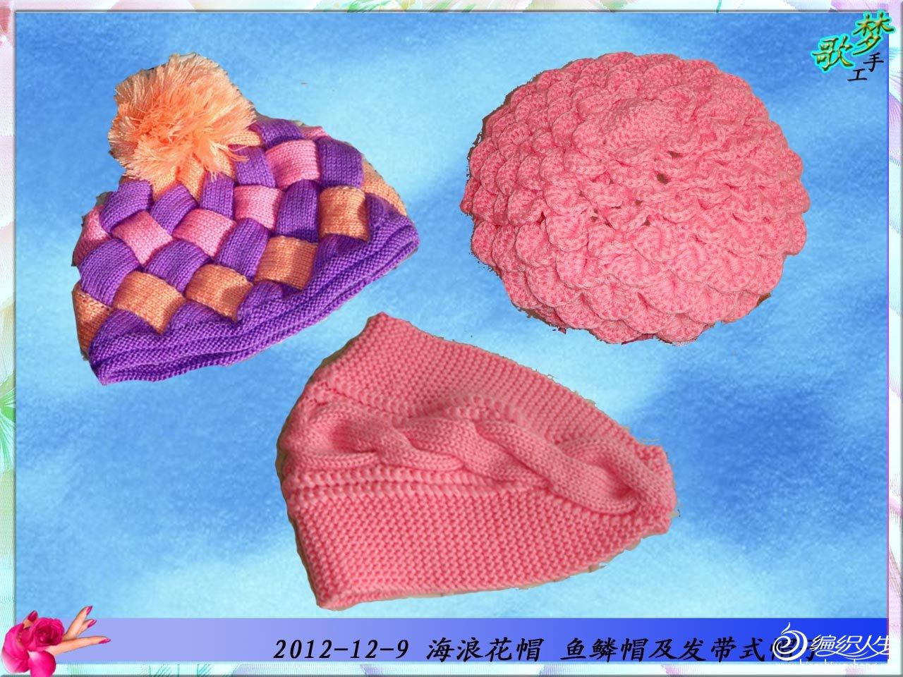 三种帽子.jpg