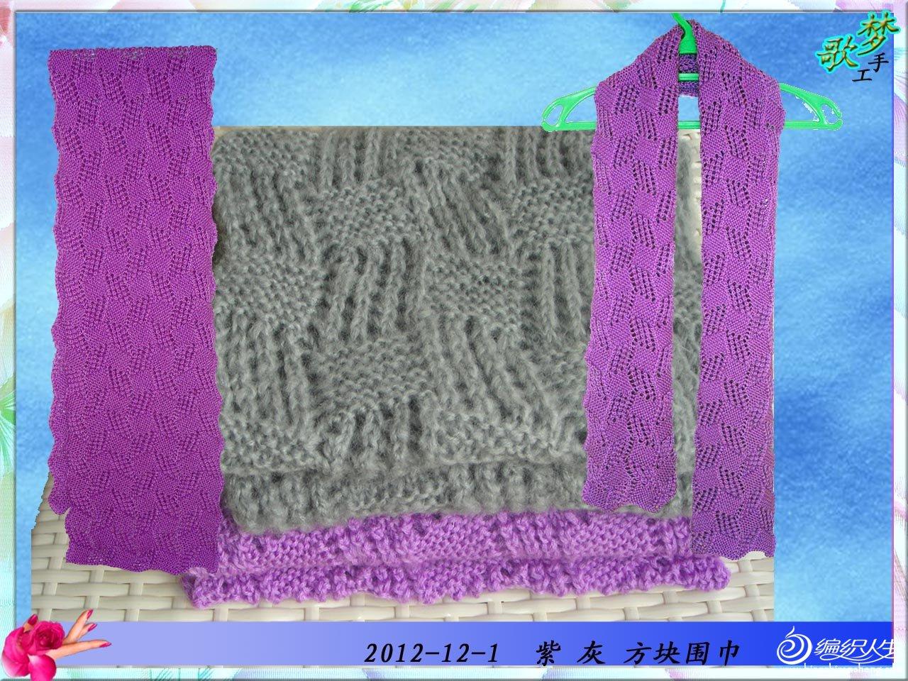 紫灰围巾.jpg