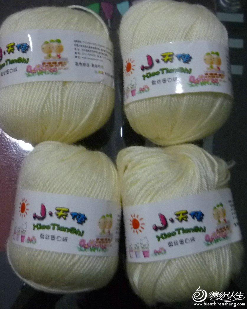 小天使蛋白绒奶白色4团