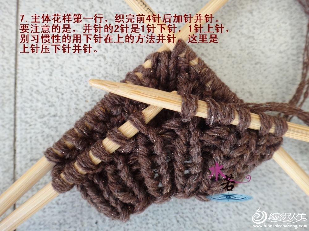 编织要点及步骤 (3).JPG