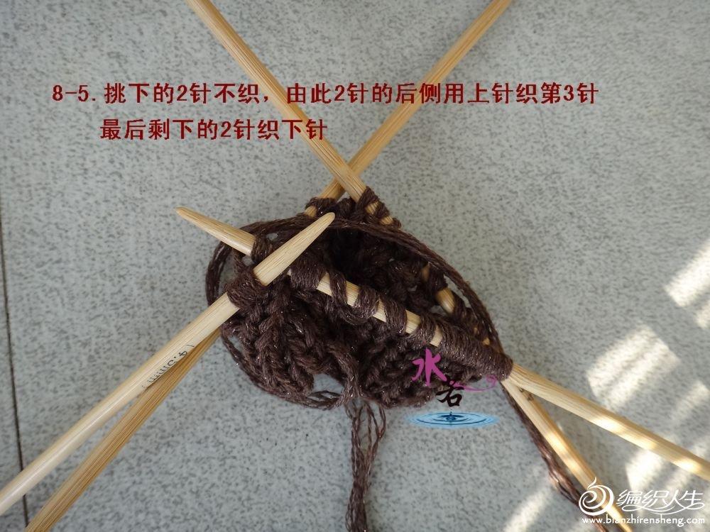 编织要点及步骤 (8).JPG