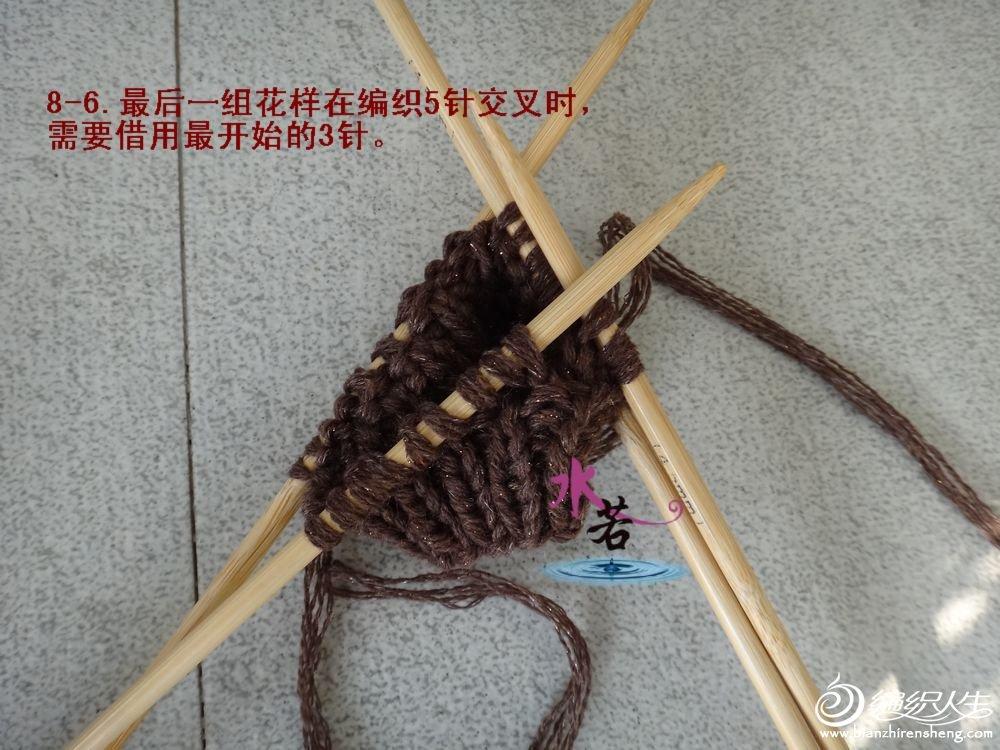 编织要点及步骤 (9).JPG