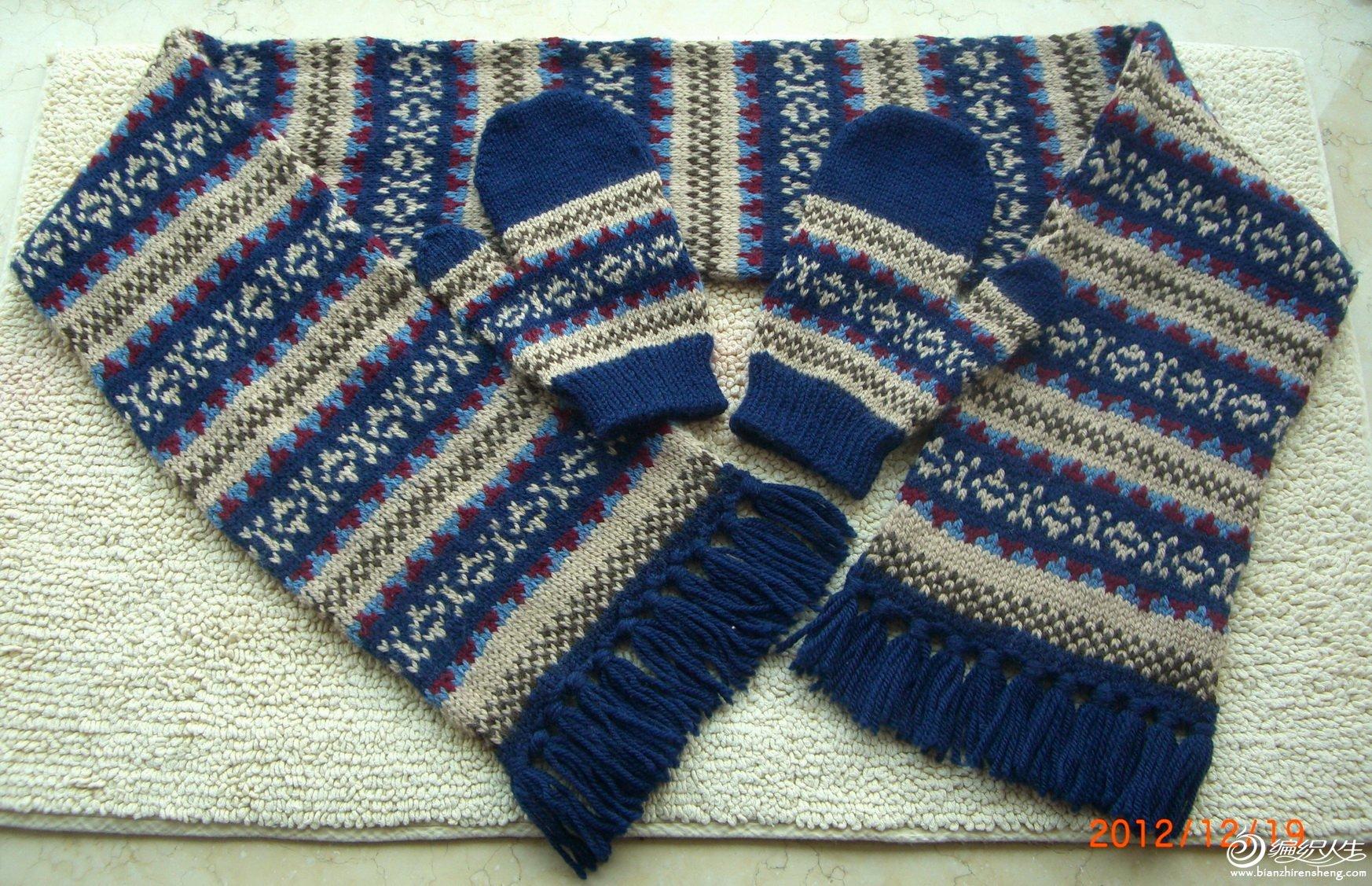 费尔岛围巾和手套.jpg