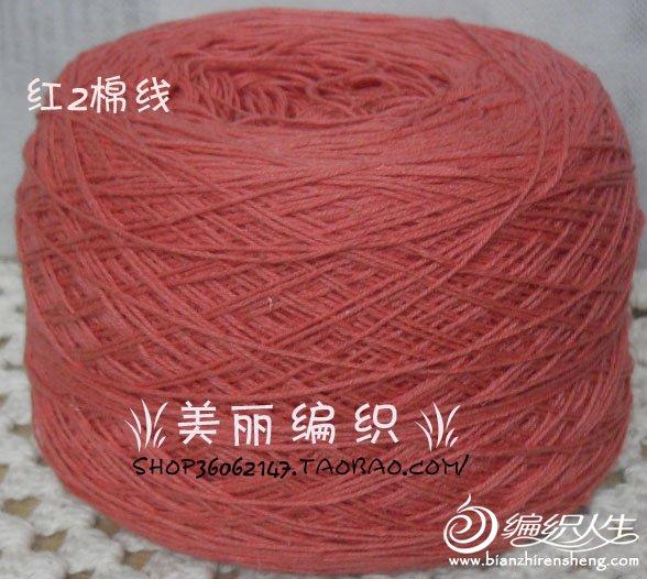 红2棉线.jpg