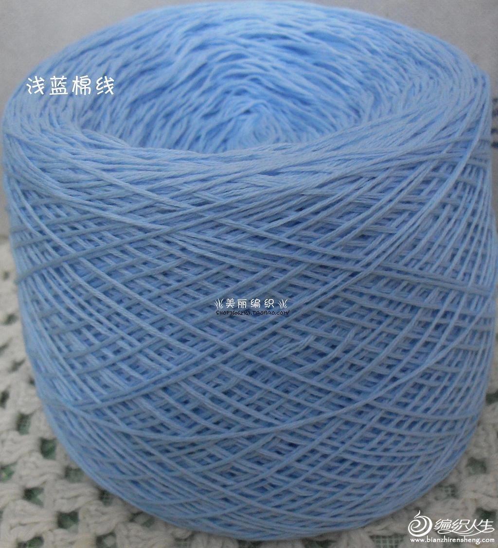 浅蓝棉线.jpg