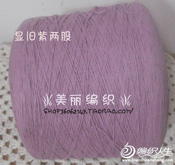 显旧紫两股.jpg