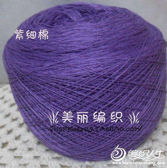 紫细棉.jpg