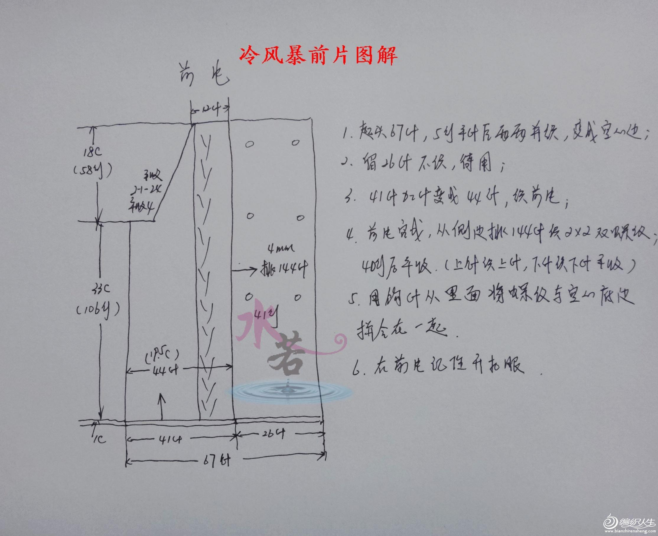 冷风暴工艺图解 (1).JPG