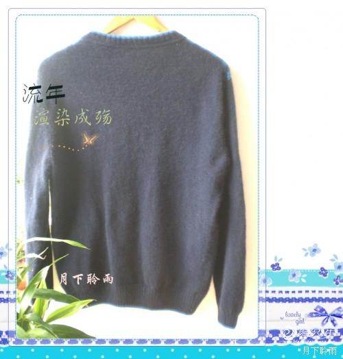 [引用]似水流年 ---- 藏青男士圆领貂绒衫 - 我爱十亩地 - 我爱十亩地