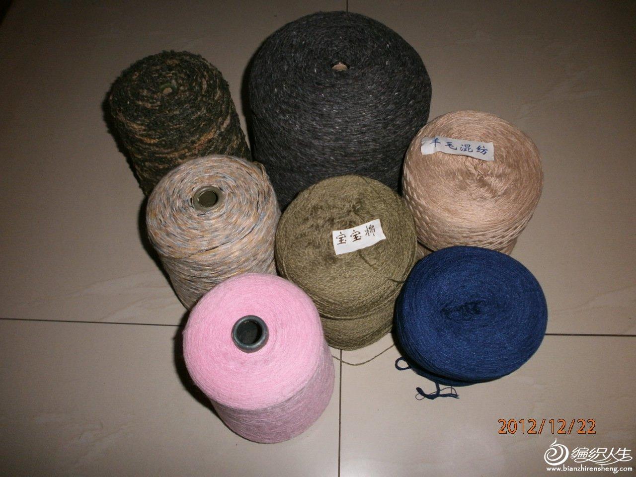 有标的是羊毛混纺和宝宝棉,最大的是羊仔毛,旁边的圈圈线,花色的是夹花马海毛彩虹线,粉红的三七毛,深蓝色估计 ...