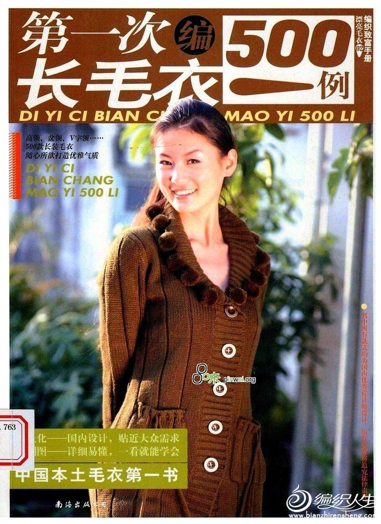 jap500_needlib.com_00001.jpg