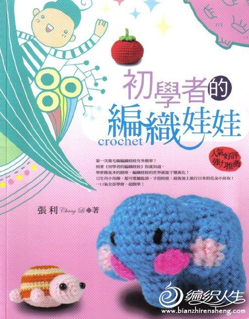 00 crochet.jpg