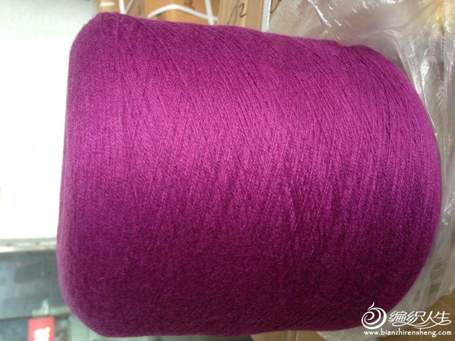 紫色90羊毛 10不祥 2.5斤 62元