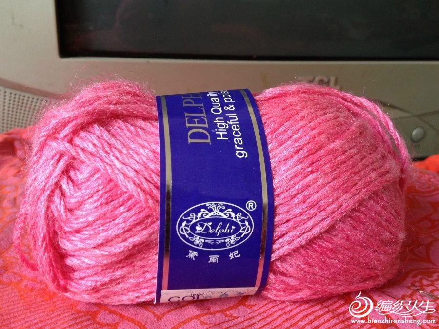 黛儿菲大衣线 桃红色 2.4斤 180元