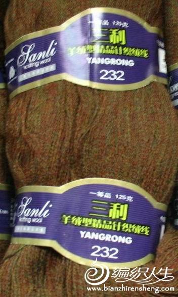 4-三利232羊绒型羊毛 (1)-1.jpg