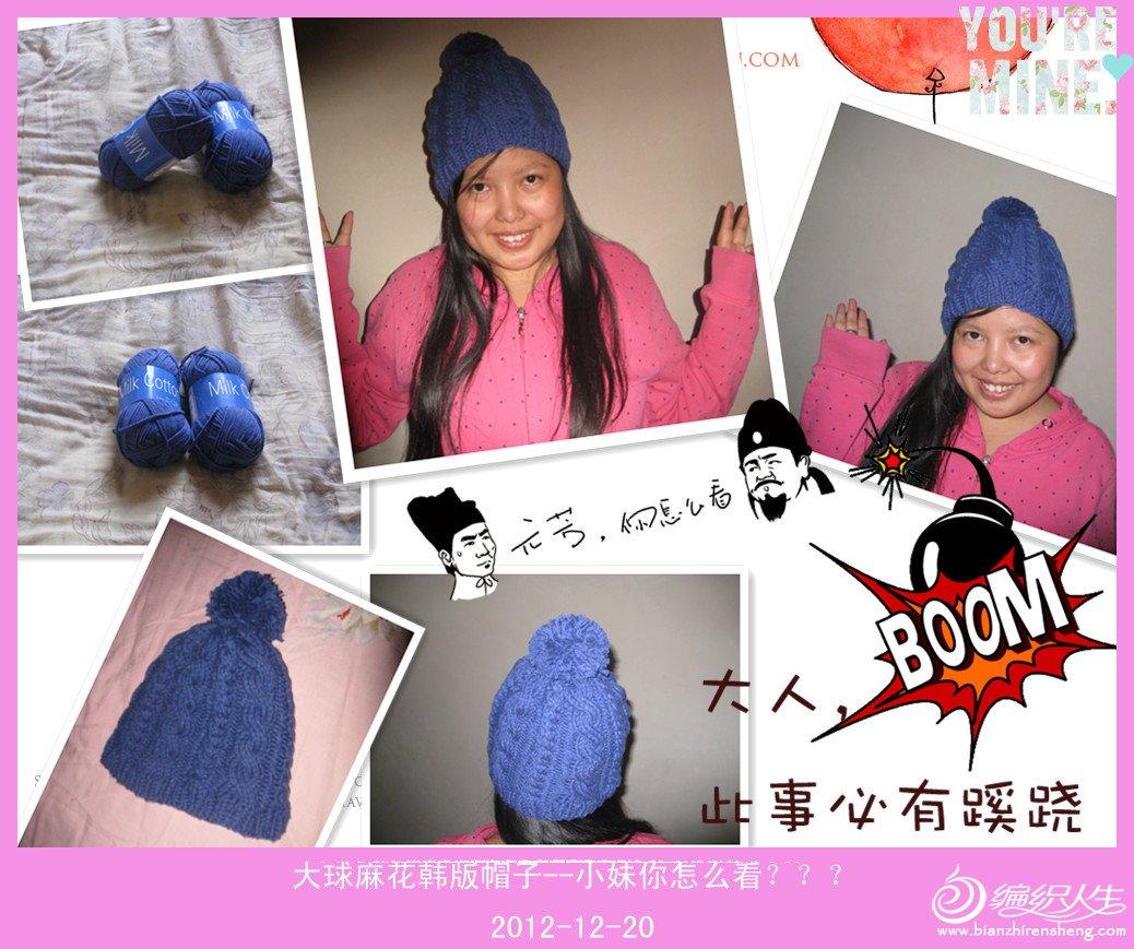 韩版麻花球球帽子