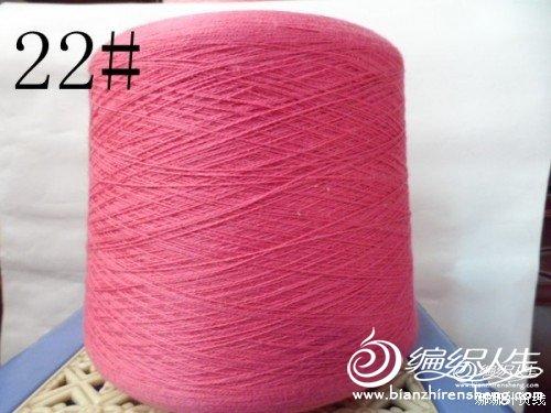 粉色棉线.jpg