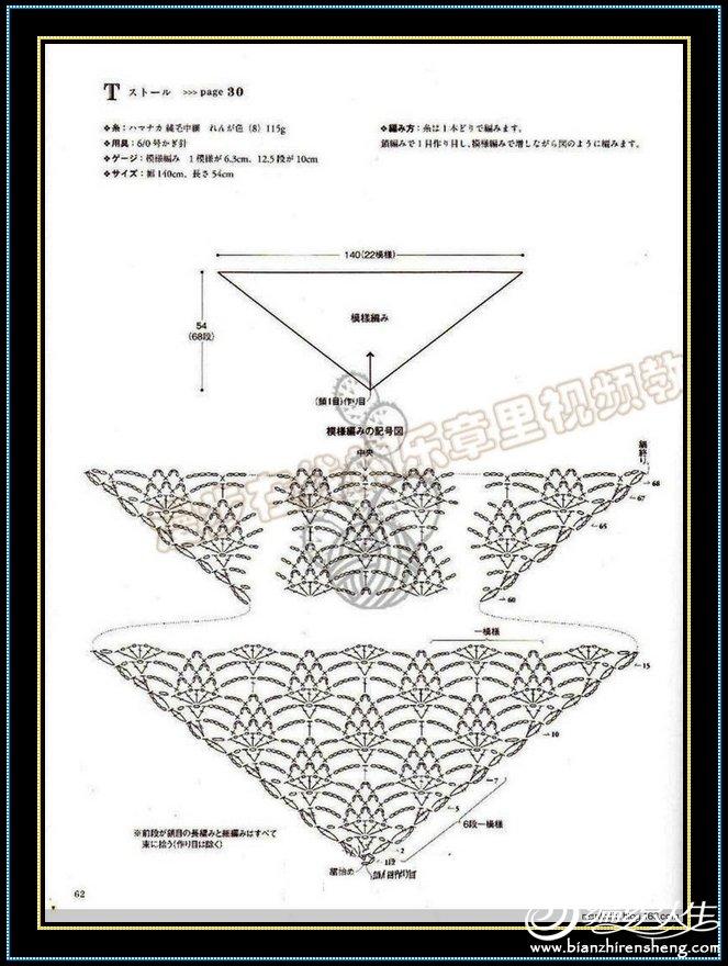 菠萝花三角围巾图解.jpg