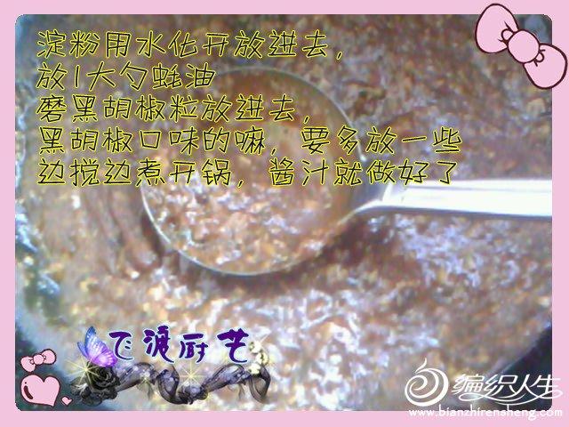 煮酱汁2.jpg