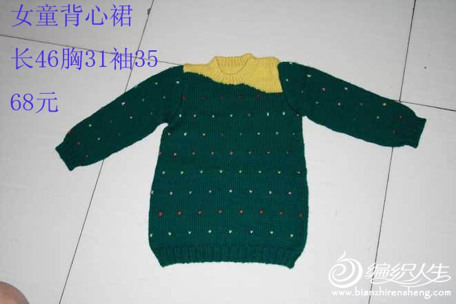 女童背心裙-长46胸31袖35-68.jpg