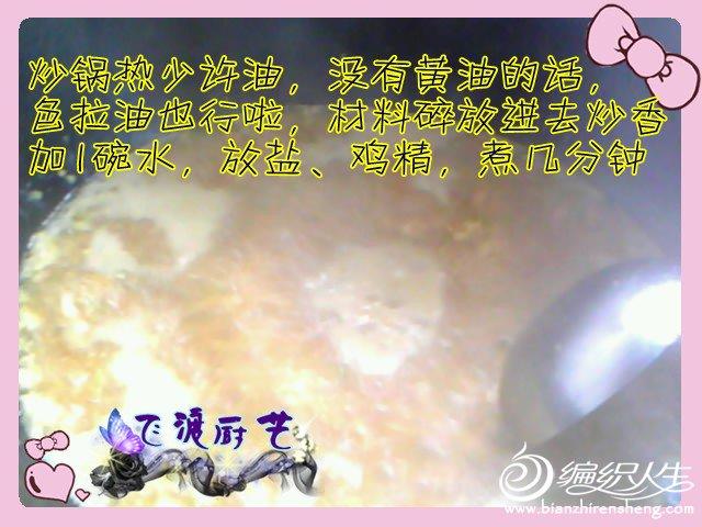 煮酱汁1.jpg