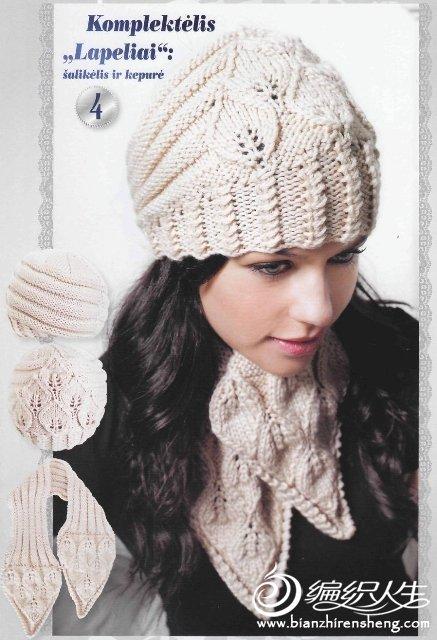 叶子图案的围巾和帽子