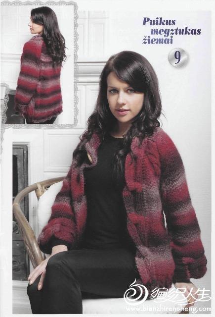 完美的冬季毛衣