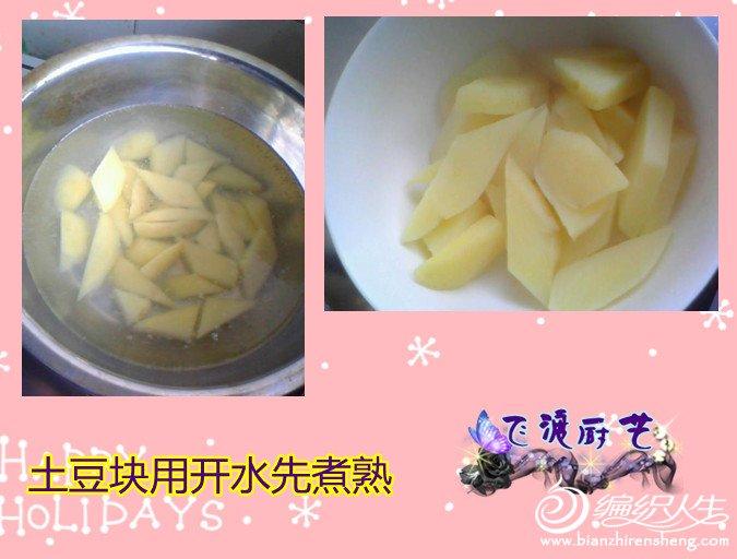 煮土豆.jpg