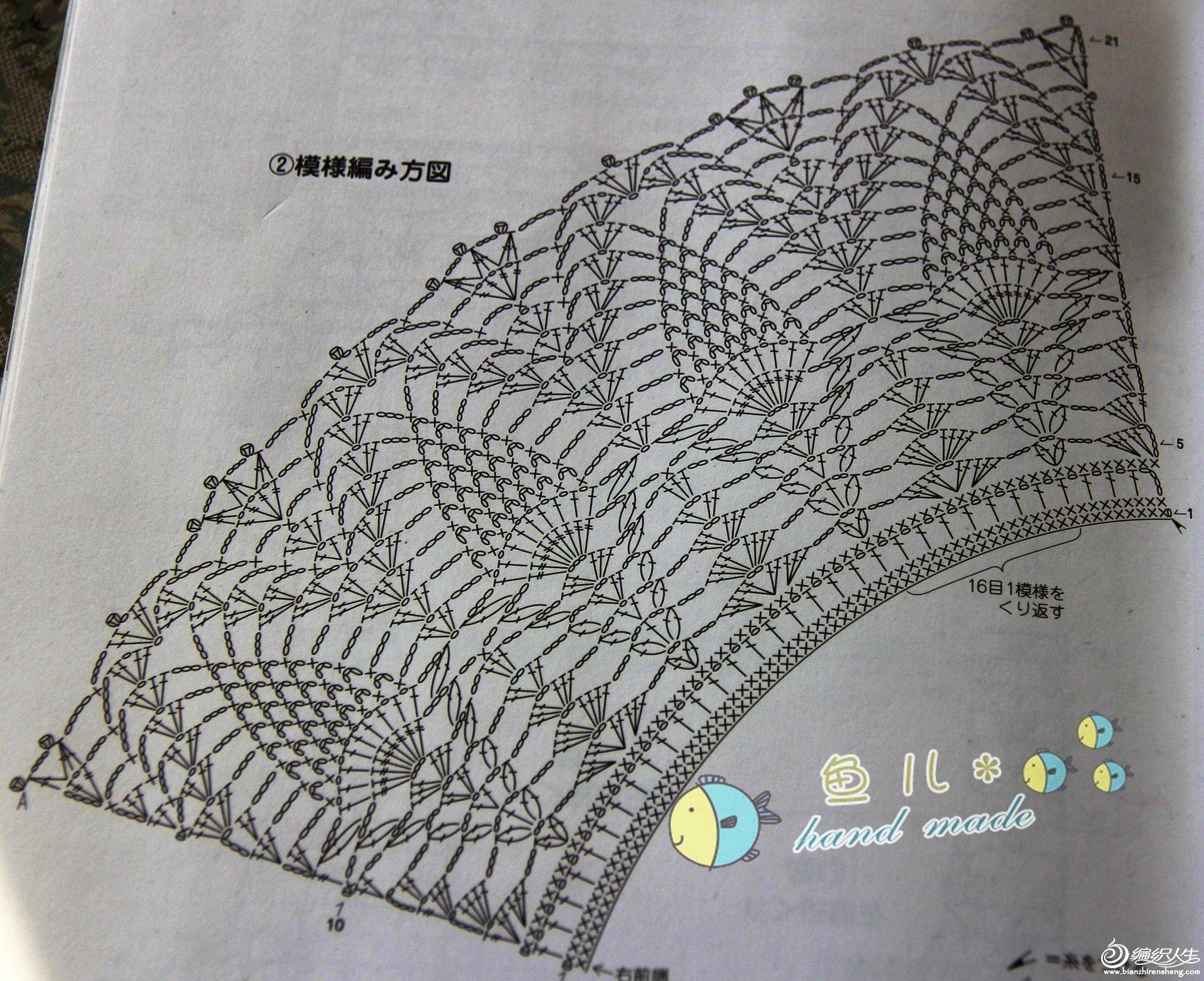 羊绒三角围巾图解2.jpg