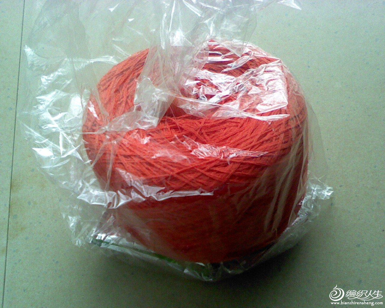 千千结家的绵羊绒橘红一斤,买来45元,40元出