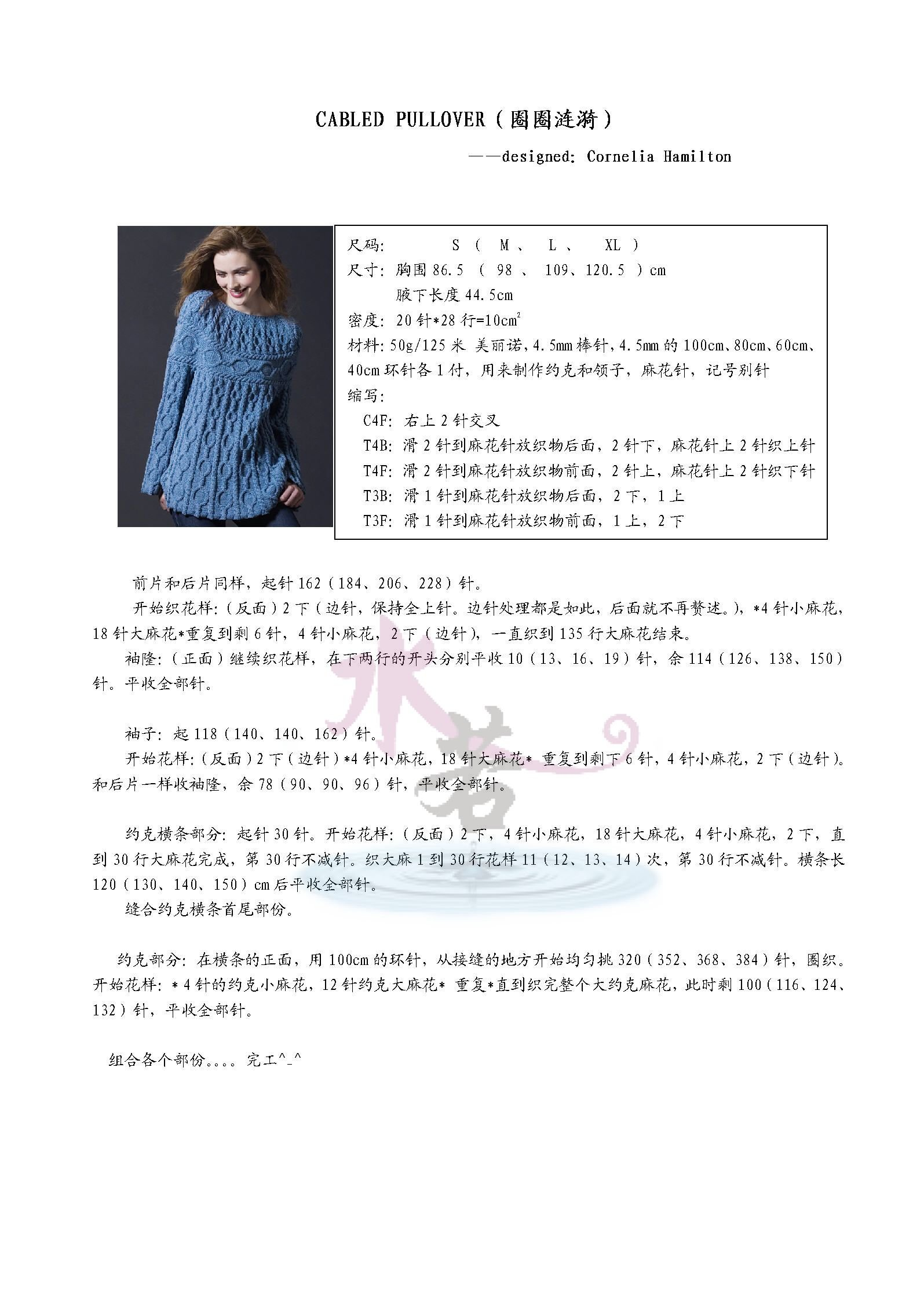 CABLED PULLOVER(圈圈涟漪).jpg