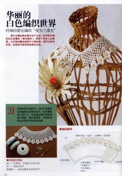 多种漂亮的领子及钩法 - 手有于香 - 手有于香的博客