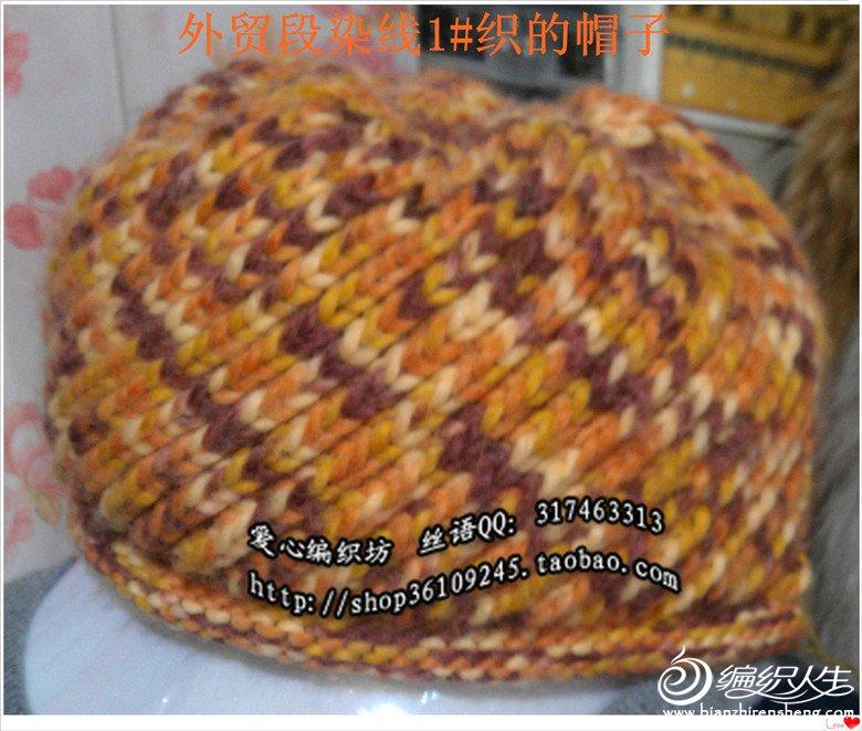 外贸段染线1#织的帽子.jpg