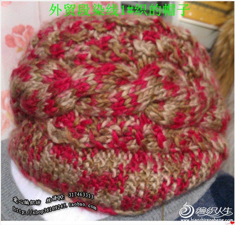 外贸段染线6#织的帽子照片.jpg