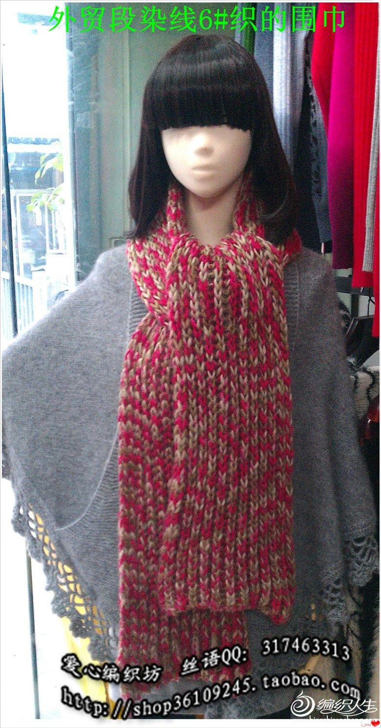 外贸段染线6#织的围巾.jpg