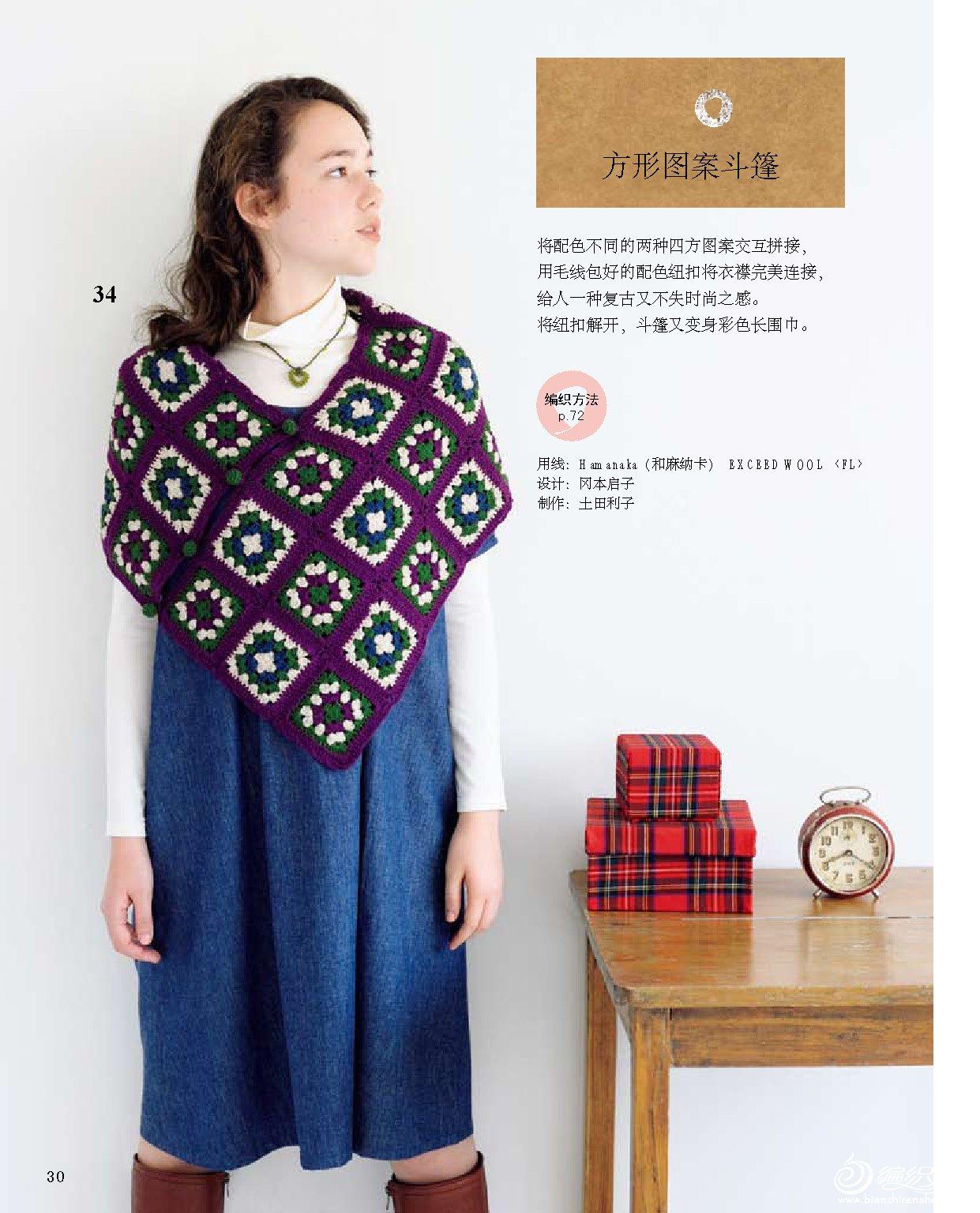 冬日温暖手工 围巾、披肩编织小可爱_页面_31.jpg