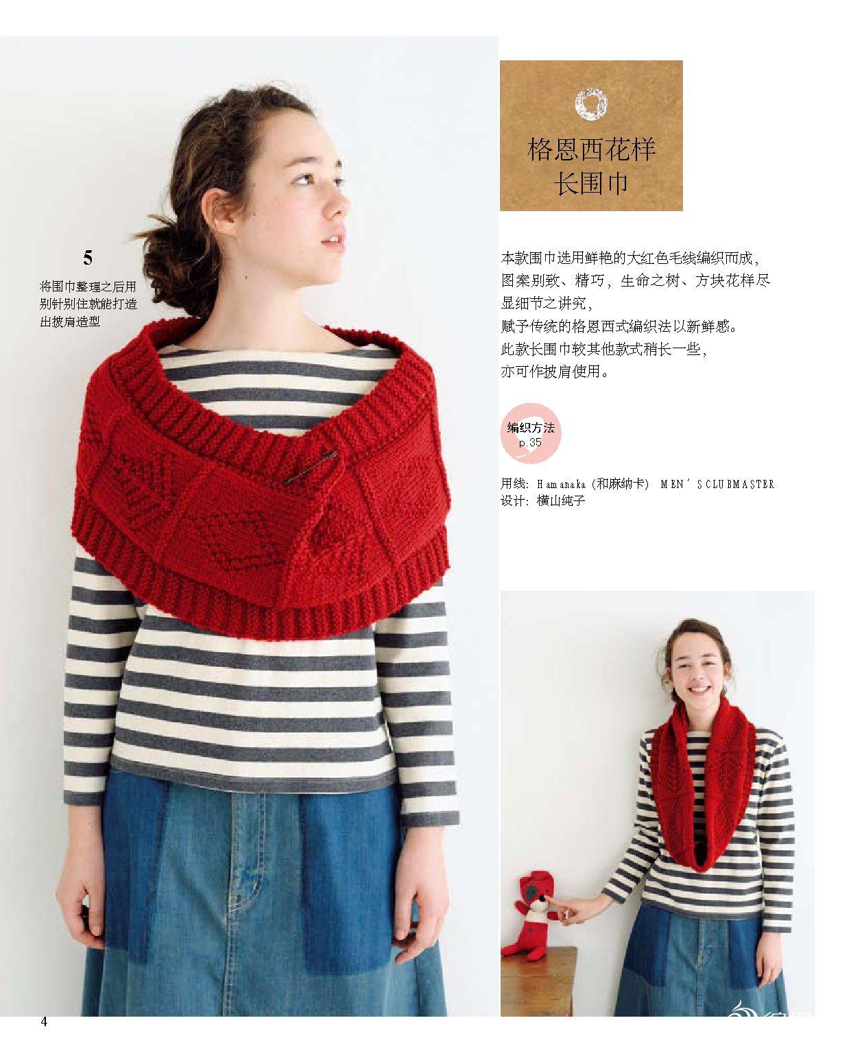 冬日温暖手工 围巾、披肩编织小可爱_页面_05.jpg