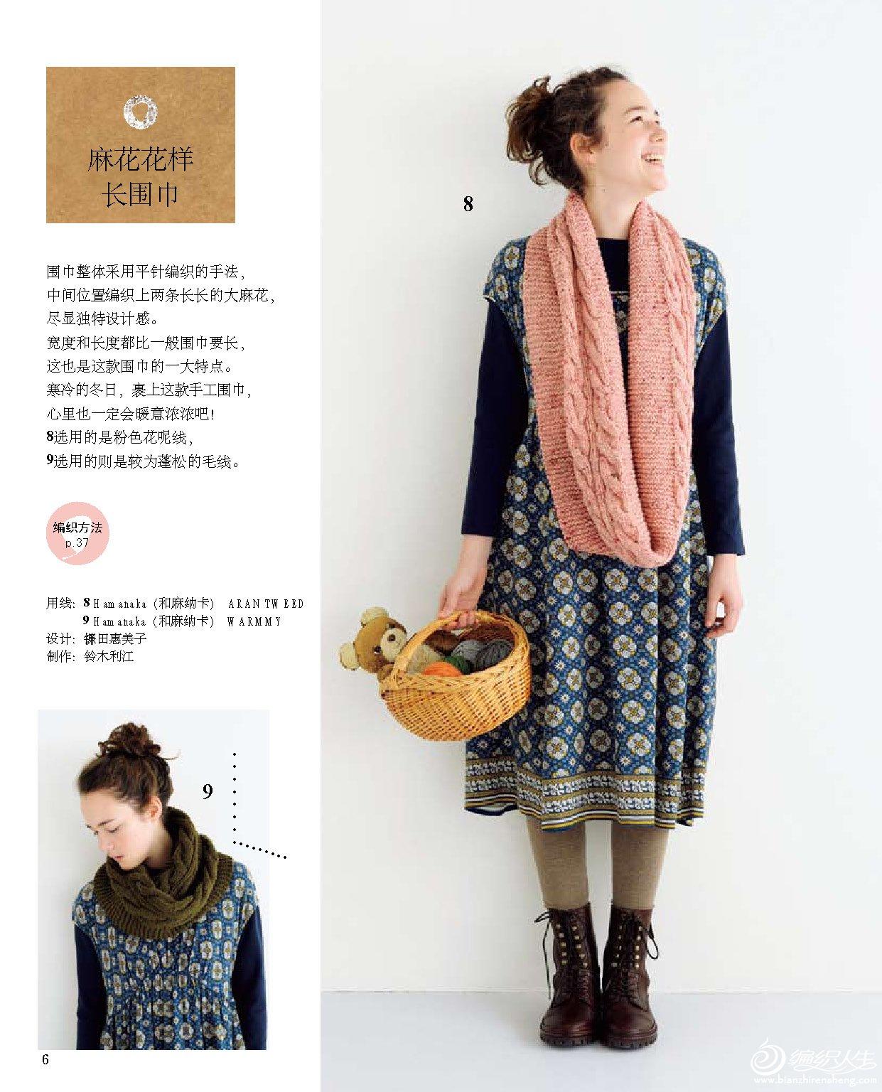 冬日温暖手工 围巾、披肩编织小可爱_页面_07.jpg