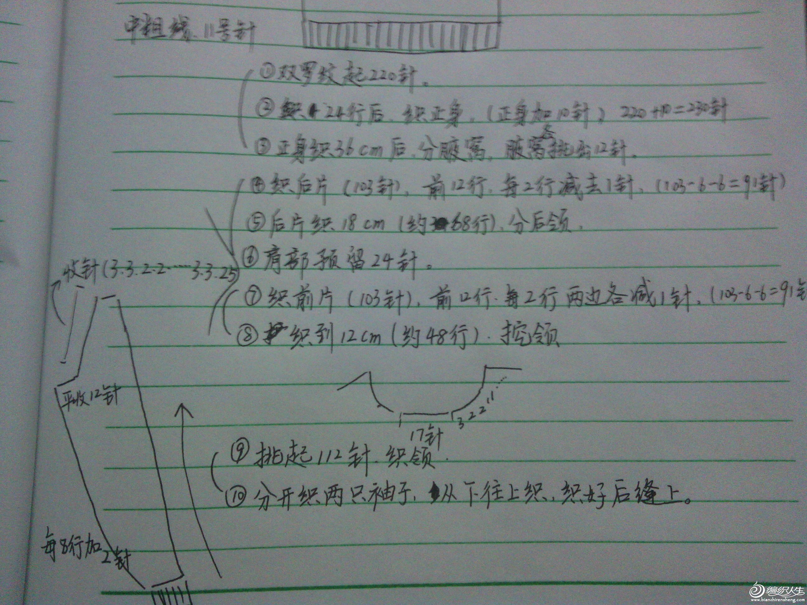 IMG_20130119_175340.jpg