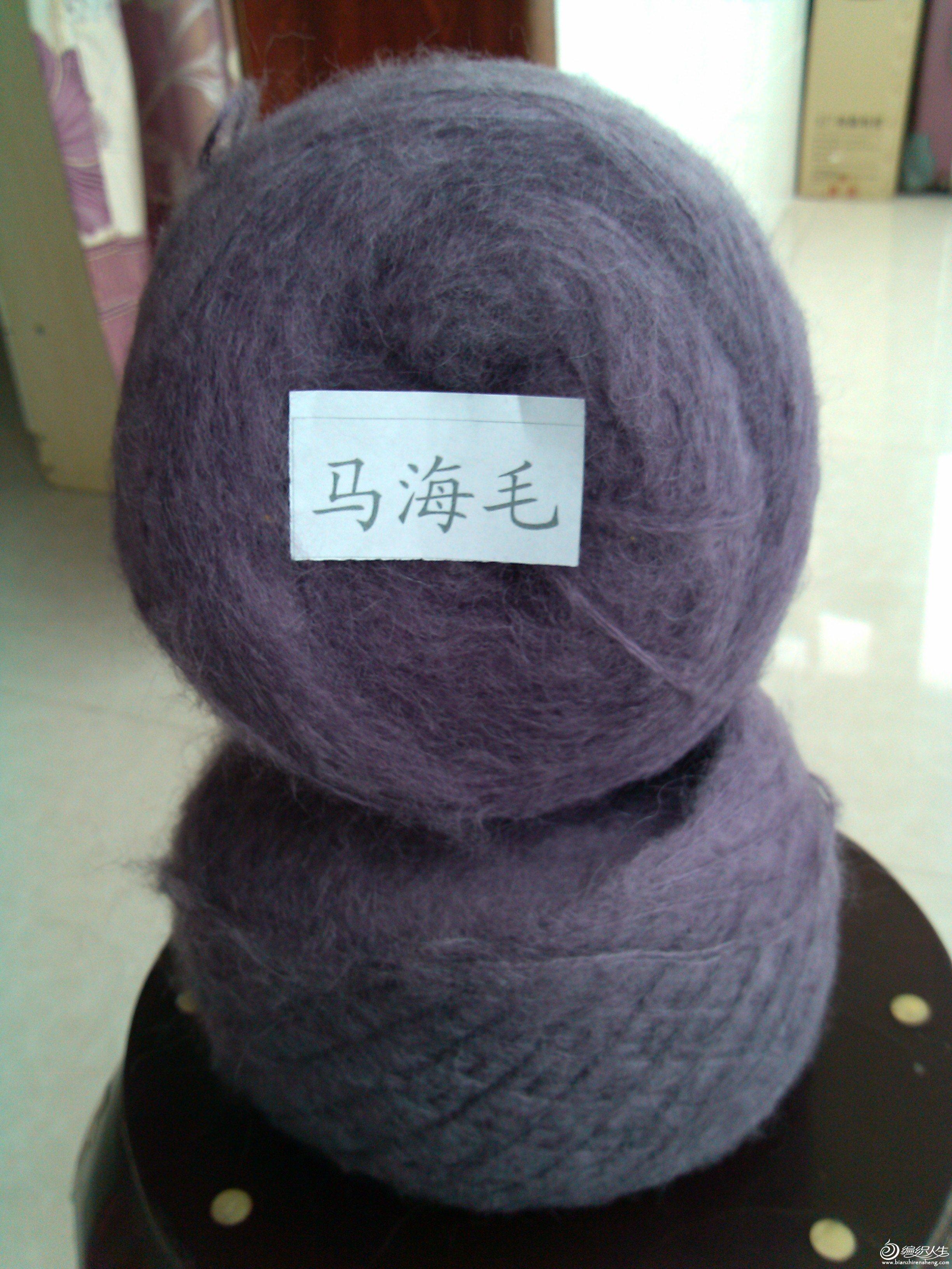 紫马海毛.jpg